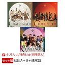 【楽天ブックス限定同時購入特典】CHALLENGER (初回限定盤A+初回限定盤B+通常盤 CD ONLYセット)(A4クリアファイル) …