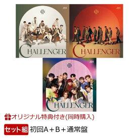 【楽天ブックス限定同時購入特典】CHALLENGER (初回限定盤A+初回限定盤B+通常盤 CD ONLYセット)(A4クリアファイル) [ JO1 ]