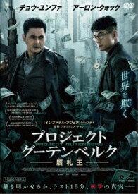 プロジェクト・グーテンベルク 贋札王 [ チョウ・ユンファ ]