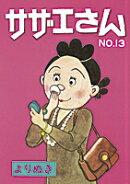 よりぬきサザエさん(no,13)