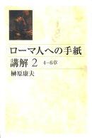 ローマ人への手紙講解(2(4-6章))