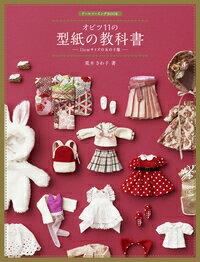 オビツ11の型紙の教科書ー11cmサイズの女の子服ー
