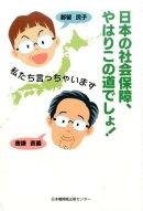 日本の社会保障、やはりこの道でしょ!