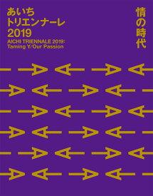 あいちトリエンナーレ2019 情の時代 Taming Y/Our Passion AICHI TRIENNALE 2019:Taming Y/Our Passion [ あいちトリエンナーレ実行委員会 ]