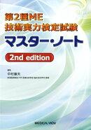 第2種ME技術実力検定試験マスター・ノート2nd edit