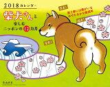 カレンダー柴犬さんと楽しむほのぼの日本の12ヵ月(2018) ([カレンダー])