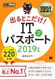 出るとこだけ!ITパスポート(2019年版) (EXAMPRESS 情報処理教科書)