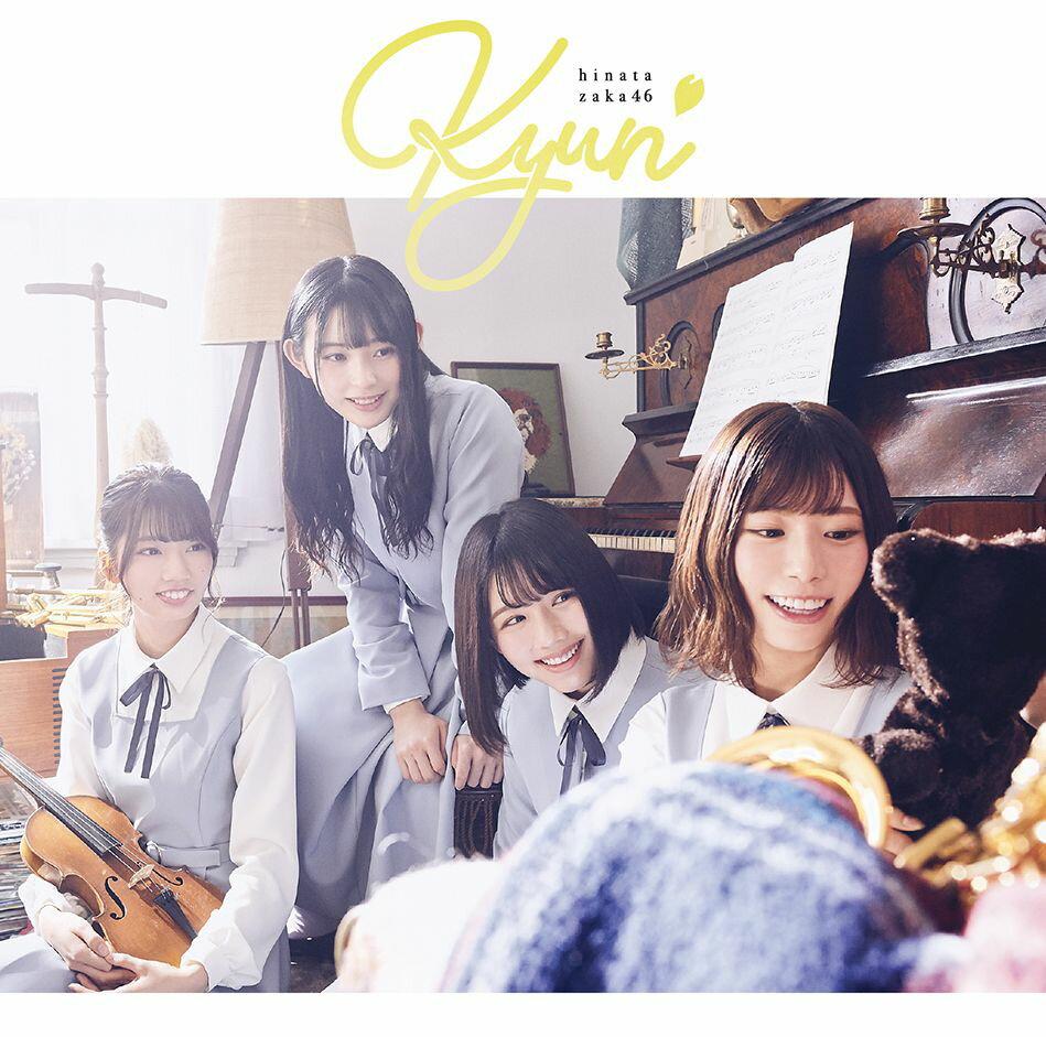 キュン (初回仕様限定盤 Type-C CD+Blu-ray) [ 日向坂46 ]