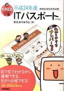 キタミ式イラストIT塾ITパスポート(平成24年度)