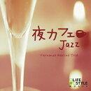夜カフェ〜ジャズ