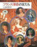 フランス革命の女たち
