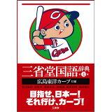 三省堂国語辞典 広島東洋カープ仕様第七版