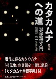 カタカムナへの道〜潜象物理入門 第3版 潜象物理入門 [ 関川二郎 ]