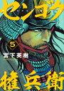 センゴク権兵衛(5) (ヤンマガKCスペシャル) [ 宮下 英樹 ]