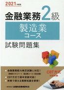 2021年度版 金融業務2級 製造業コース試験問題集