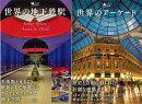 【バーゲン本】世界の地下鉄駅&世界のアーケード 2冊セット