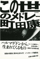 【バーゲン本】この世のメドレー