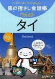 タイ (旅の指さし会話帳mini)