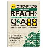 これならわかるEU環境規制REACH対応Q&A88改訂版