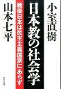 日本教の社会学 戦後日本は民主主義国家にあらず [ 山本七平 ]