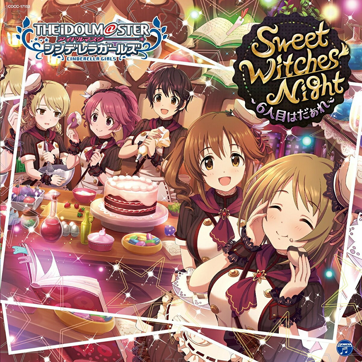 THE IDOLM@STER CINDERELLA GIRLS STARLIGHT MASTER 13 Sweet Witches' Night 〜6人目はだぁれ〜 [ (ゲーム・ミュージック) ]