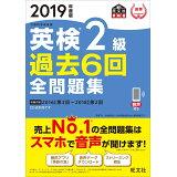 英検2級過去6回全問題集(2019年度版) (旺文社英検書)