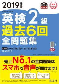 2019年度版 英検2級 過去6回全問題集 [ 旺文社 ]