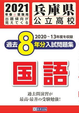 高校 入試 兵庫 県 2021 公立 【兵庫県公立高校入試2021】数学の合格点を取るための勉強法