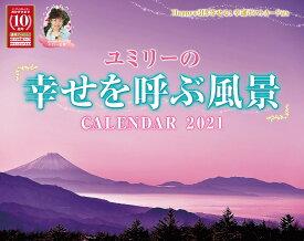 ユミリーの「幸せを呼ぶ風景」CALENDAR 2021 ([カレンダー])