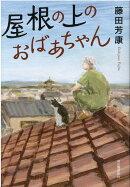 屋根の上のおばあちゃん
