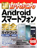 今すぐ使えるかんたんAndroidスマートフォン完全ガイドブック