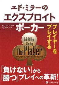 エド・ミラーのエクスプロイトポーカー プレイヤーをプレイする (カジノブックシリーズ) [ エド・ミラー ]