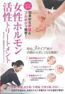 DVD>女性ホルモン活性トリートメント