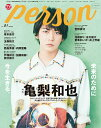 TVガイドPERSON(vol.81) 話題のPERSONの素顔に迫るPHOTOマガジン 特集:亀梨和也 未来のために今を生きる。 (TOK…