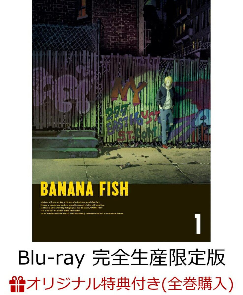 【楽天ブックス+店舖共通全巻購入特典対象 & 先着特典】BANANA FISH Blu-ray Disc BOX 1(完全生産限定版)(ステッカー付)【Blu-ray】 [ 内田雄馬 ]