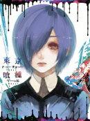 東京喰種トーキョーグール Vol.2【Blu-ray】