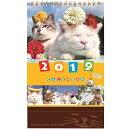 2019年 カレンダー 卓上 かご猫 カレンダー