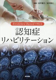 Evidence Based で考える 認知症リハビリテーション [ 田平 隆行 ]