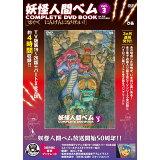 DVD>妖怪人間ベムCOMPLETE DVD BOOK(vol.3) はやく にんげんになりたい (<DVD>)