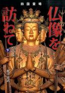 【謝恩価格本】四国霊場 仏像を訪ねて 下