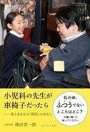 小児科の先生が車椅子だったら ─私とあなたの「障害」のはなし