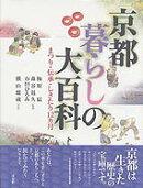 【謝恩価格本】京都 暮らしの大百科ーまつり・伝承・しきたり12ヵ月ー