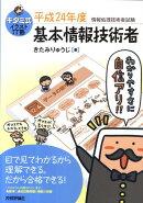 キタミ式イラストIT塾基本情報技術者(平成24年度)
