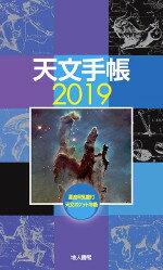 天文手帳 2019 [ 浅田 英夫 ]