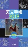 天文手帳(2019)