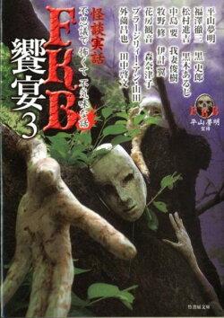 FKB饗宴(3)