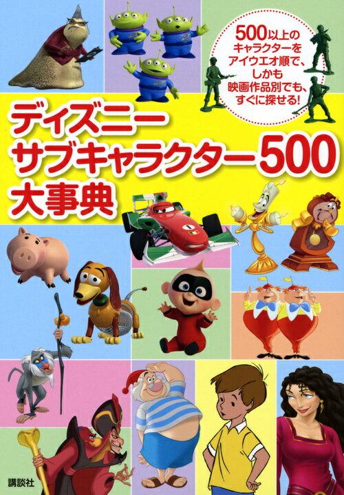 楽天市場】ディズニー キャラクター 図鑑 本の通販