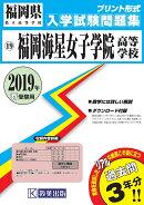 福岡海星女子学院高等学校(2019年春受験用)