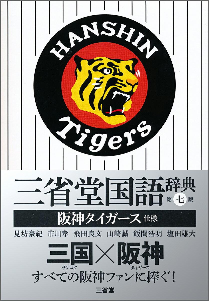 三省堂国語辞典 第七版 阪神タイガース仕様 [ 見坊 豪紀 ]