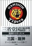 三省堂国語辞典 阪神タイガース仕様第七版